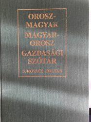 Orosz-magyar, Magyar-orosz gazdasági szótár